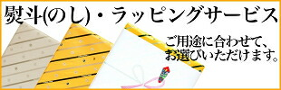 【セゾンファクトリー】熨斗・ラッピングについて