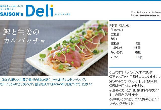 【セゾンズ・デリ】鰹と生姜のカルパッチョ