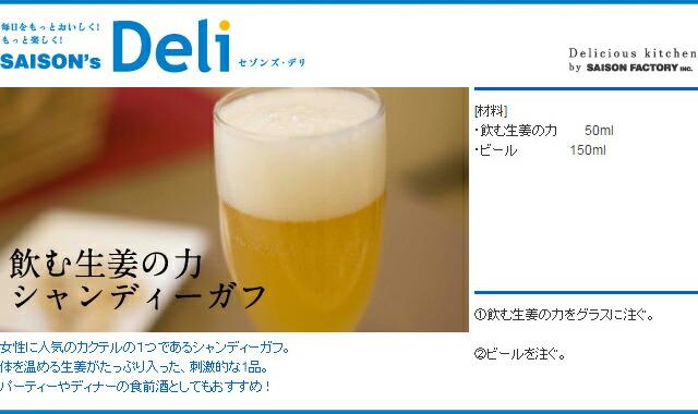 【セゾンズ・デリ】飲む生姜の力シャンディーガフ