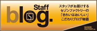 【セゾンファクトリー】スタッフブログ