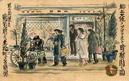 写真:戦前の店舗の絵が描かれた当時のはがき