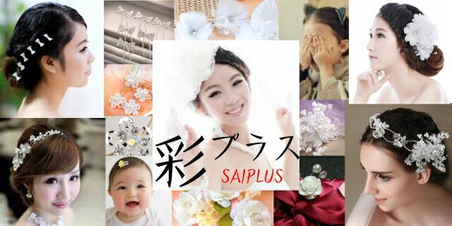 彩プラス SAIPLUS