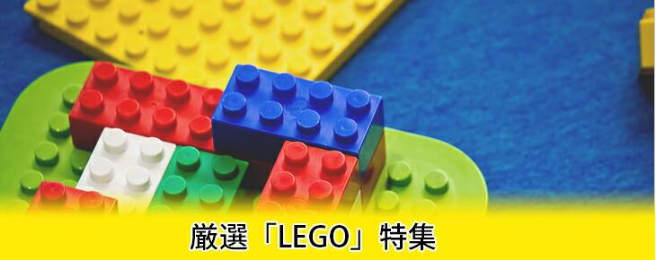 厳選LEGO特集