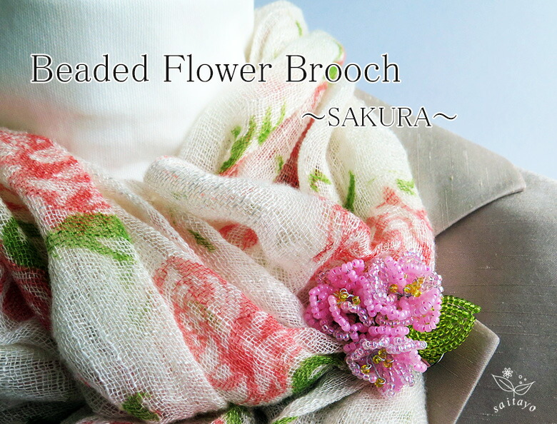 ビーズフラワーで作る八重桜のブローチキット