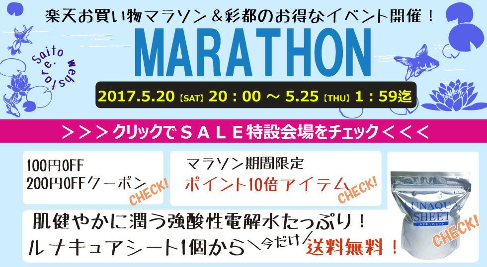 マラソン会場