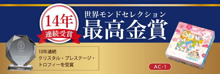 モンドセレクション最高金賞受賞 七福神あられ