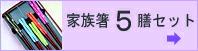 家族箸5膳セット