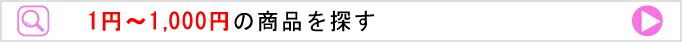 〜1000円の商品を探す