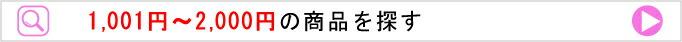 〜2000円の商品を探す