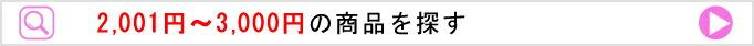 〜3000円の商品を探す