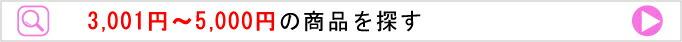 〜5000円の商品を探す