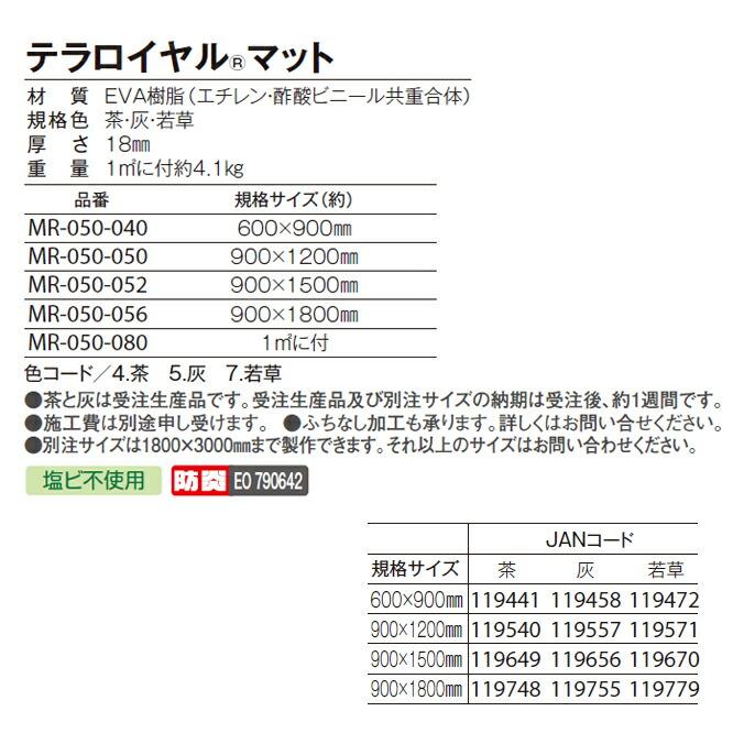 【90×180cm】 (テラモト MR-050-056) (別注サイズ対応) 【土砂落とし用(屋外用)玄関マット】 テラロイヤル マット