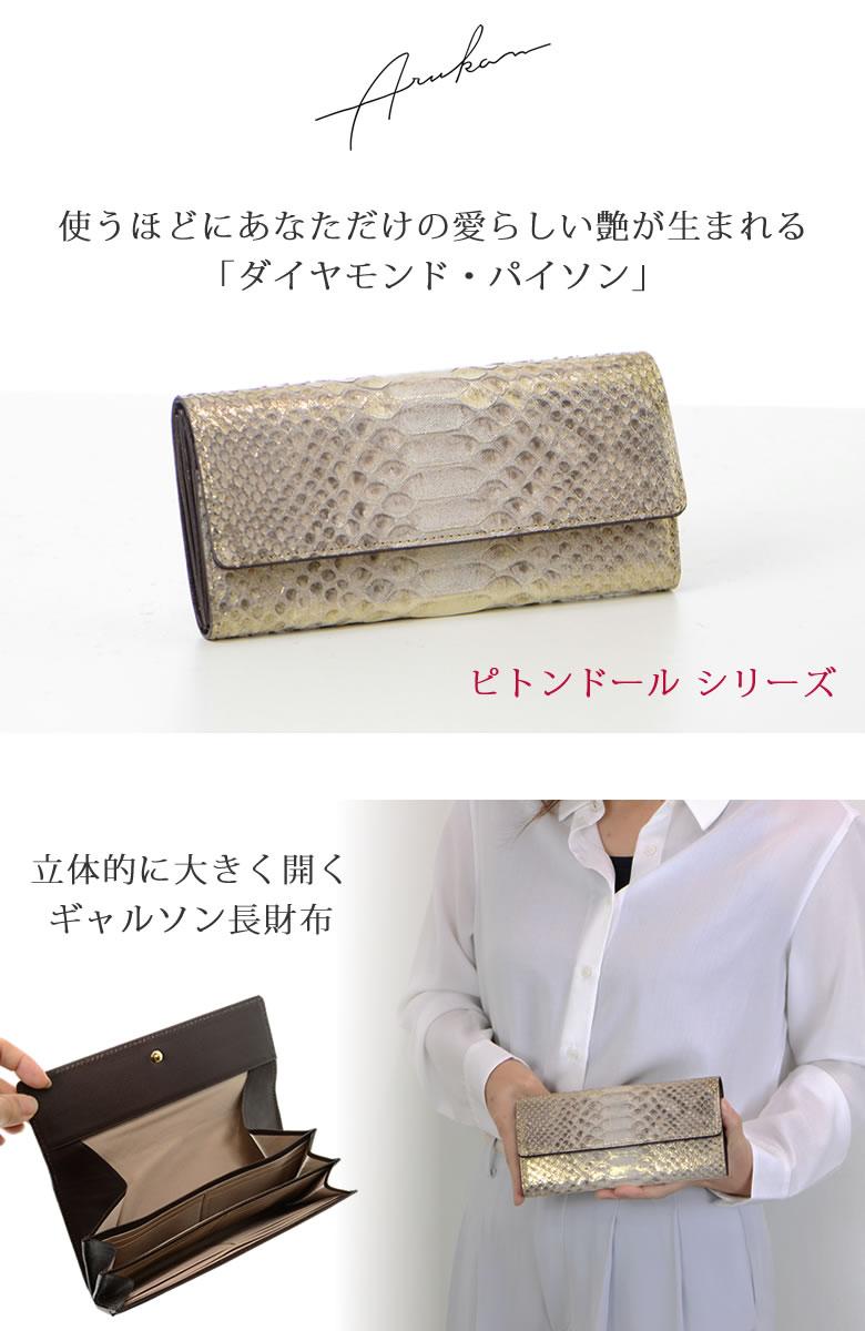 5fe494d368dd 日本の職人が丹精込めた『名品ウォレット』。財布 レディース 長財布 日本製 パイソン 蛇革 ARUKAN アルカン 1522617  23,760円(税込)