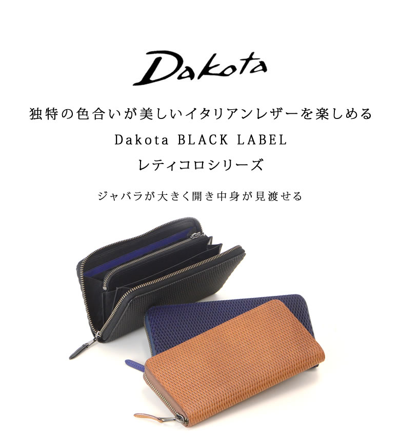 e56271860b5a ネコポス対応】 Dakota BLACK LABEL メンズ 長財布 本革 レティコロ ...
