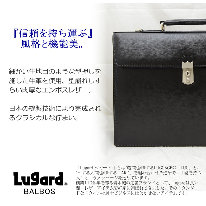 LUGARDビジネスバッグ