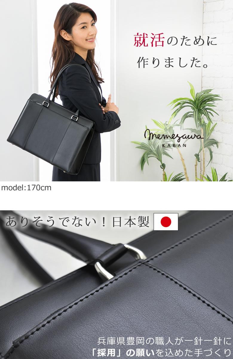2e62b3843702d5 楽天市場】リクルートバッグ レディース 就活 バッグ A4 合皮 日本製 ...