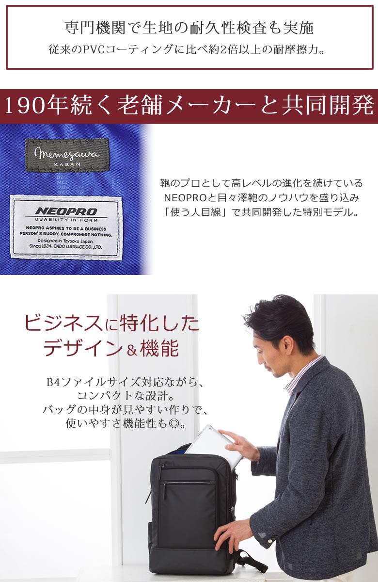 ビジネスリュック ビジネスバッグ b4 コンパクト 老舗メーカー コスパ最強 ブランド 通勤 営業