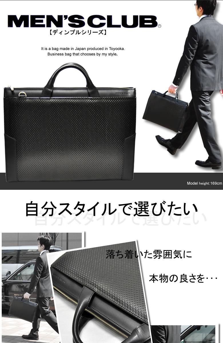 MEN'S CLUBビジネスバッグ