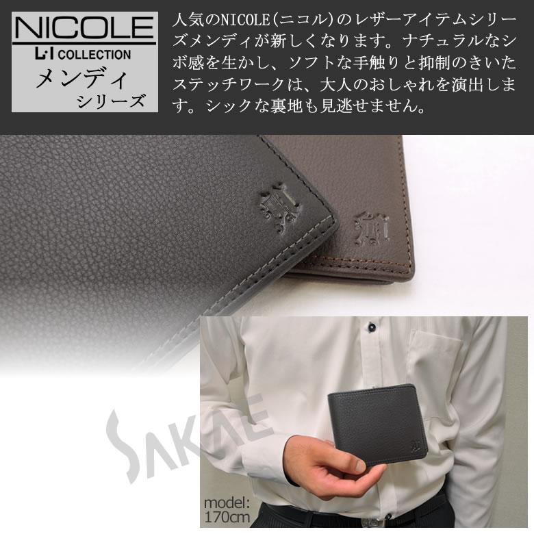 NICOLE財布