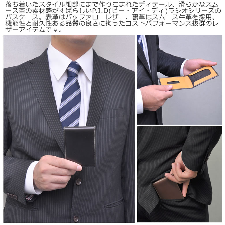 P.I.D財布