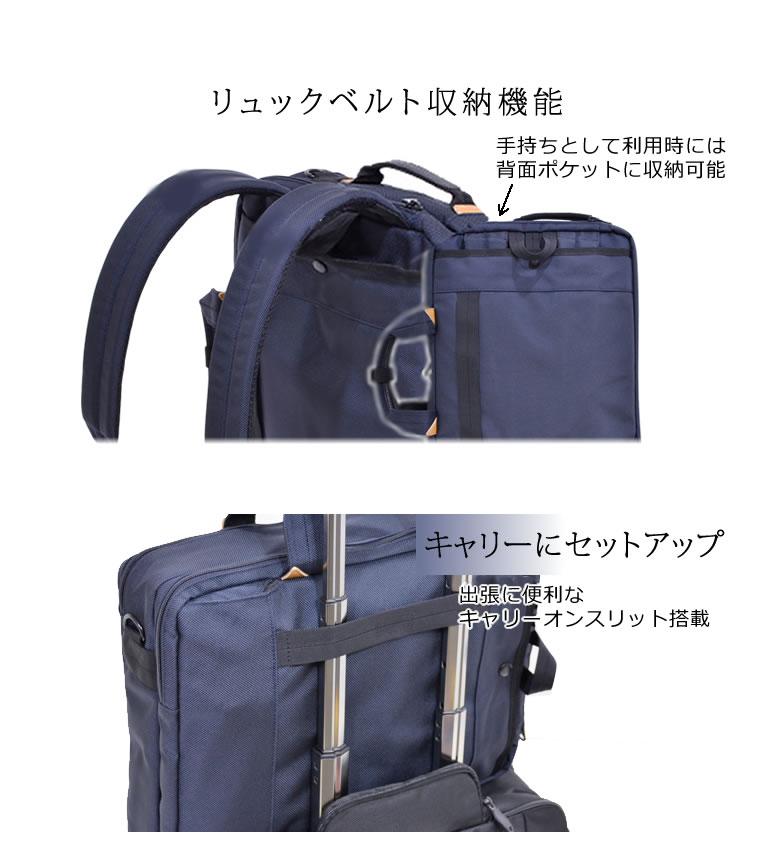 3wayビジネスバッグ