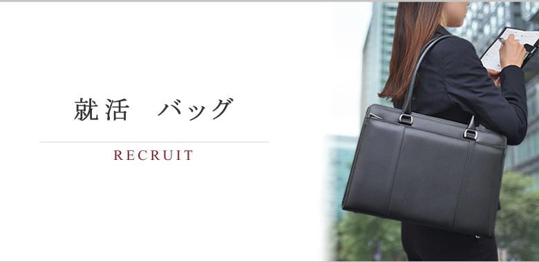 【楽天市場】就活 バッグ:バッグ財布の目々澤鞄