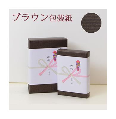 のしブラウン包装紙