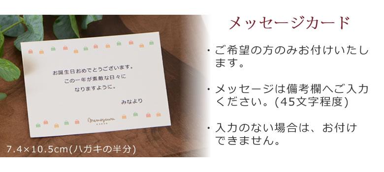 メッセージカードの新デザイン