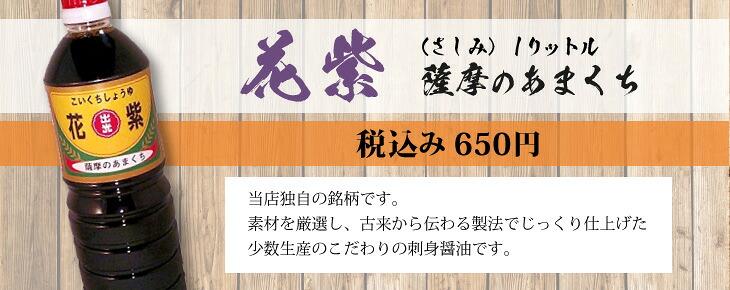 薩摩のあまくち 花紫 さしみ 1リットル
