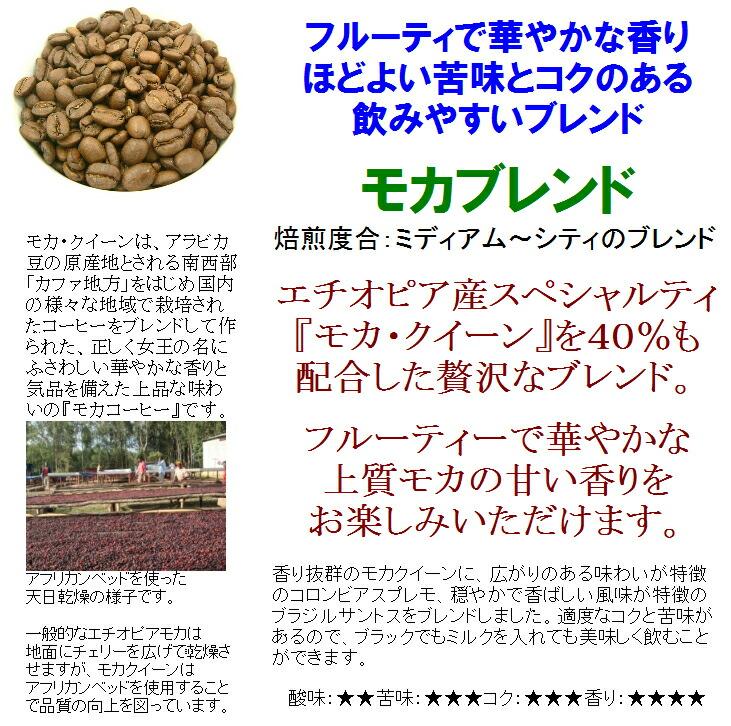 コーヒー 特徴 モカ