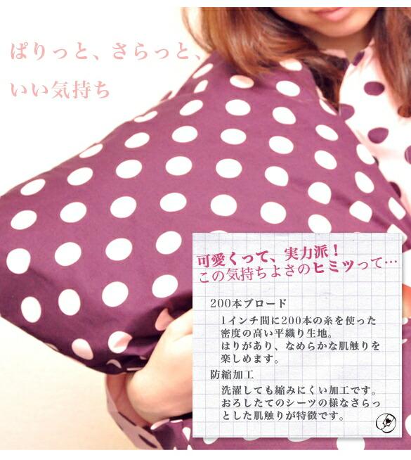 日本製 ふとんカバー ガーリードット 綿100%