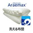 洗える布団araemax