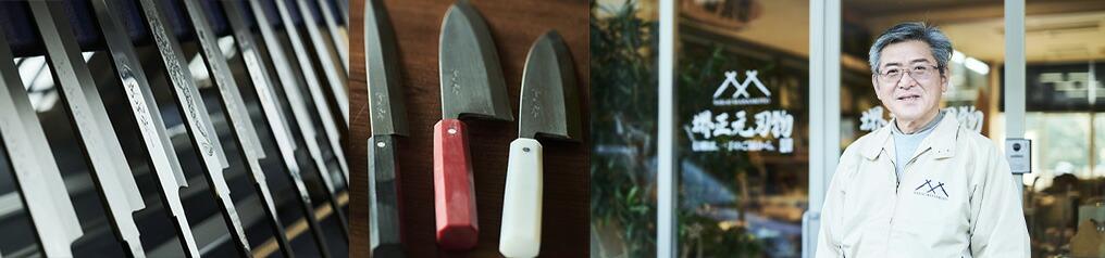 「昭和7年神戸中央卸売市場開設以来、約90年の老舗包丁専門店」よりお届け