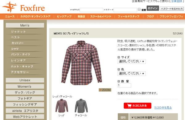 ◎フォックスファイヤー 5212640・スコーロン プレイドシャツL/S(メンズ)【50%OFF】|登山用品とアウトドアのさ