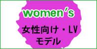 女性向けモデル