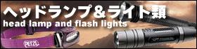 ライト・ヘッドランプ