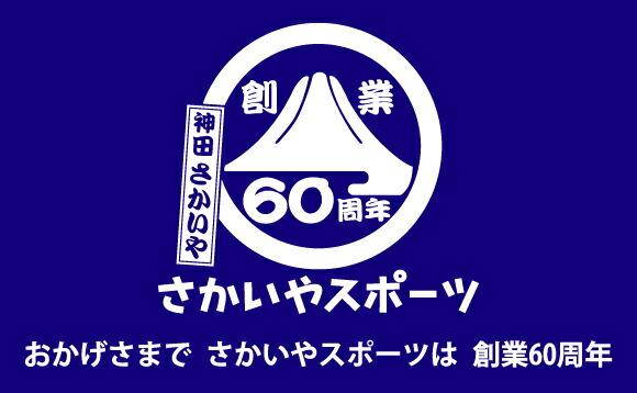 創業60周年