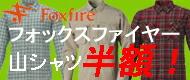 Foxfire山シャツ半額