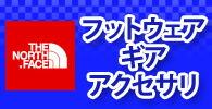 バック/ギア/アクセサリー