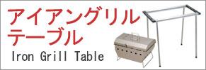 アイアングリルテーブル