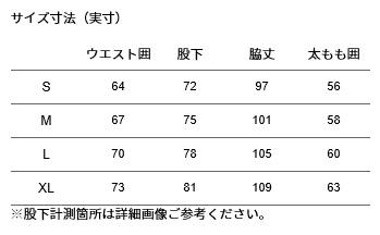 W'sサイズ表