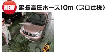延長高圧ホース 10m(プロ仕様)