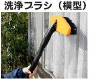 洗浄ブラシ(横型)