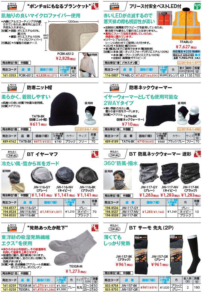 ブランケット,安全ベスト,防寒ニット帽,防寒ネックウォーマー,イヤーマフ,発熱あったか靴下
