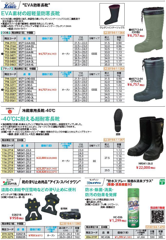 EVA防寒長靴,冷蔵庫用長靴,靴の滑り止め用品,防水スプレー