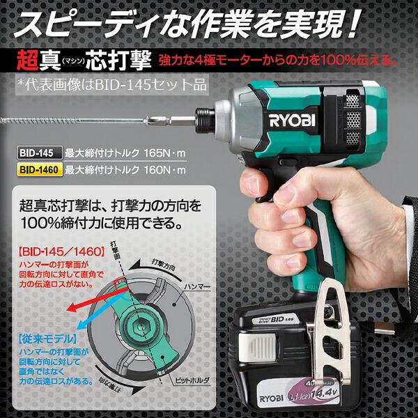 14.4V充電式インパクトドライバ本体のみBID-1460 【後払い不可】 京セラリョービ /(RYOBI/)
