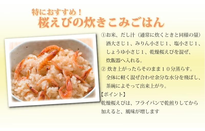 さくらえび炊き込みご飯レシピ