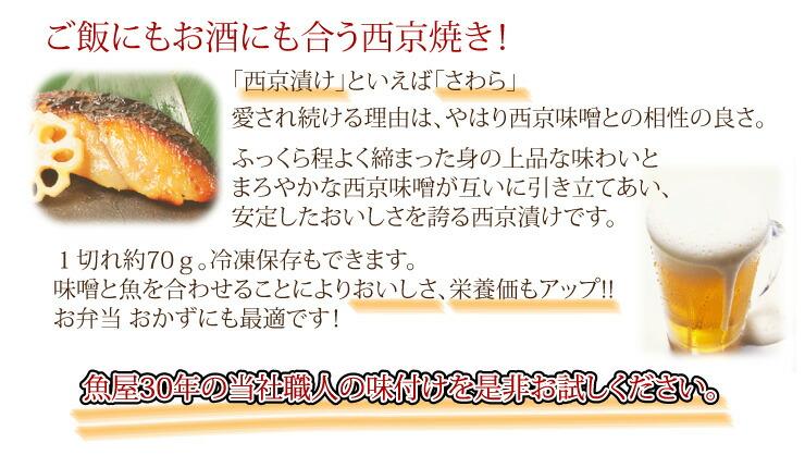 さわらの西京味噌焼き