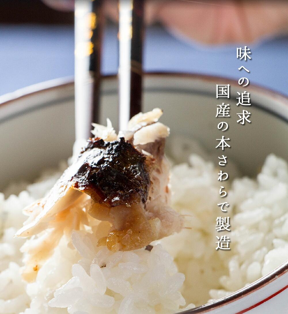 さわら サワラ 鰆 西京焼き 西京漬け 塩焼き 焼き魚 ギフト