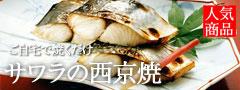 サワラの西京焼き